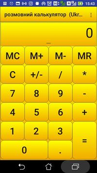 Talking Calculator screenshot 4