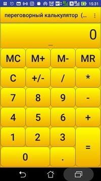 Talking Calculator screenshot 8