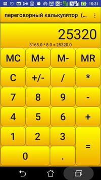Talking Calculator screenshot 1