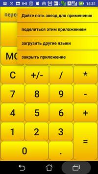 Talking Calculator screenshot 2