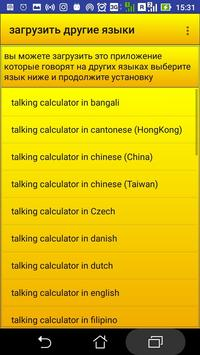 Talking Calculator screenshot 3