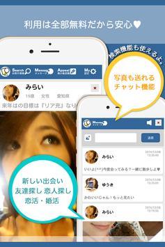 トークん-無料で話せる出合い系チャット掲示板アプリ poster