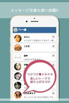 トークん-無料で話せる出合い系チャット掲示板アプリ apk screenshot