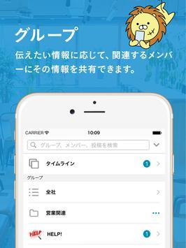 トークノート - いい会社をつくる社内SNS apk screenshot