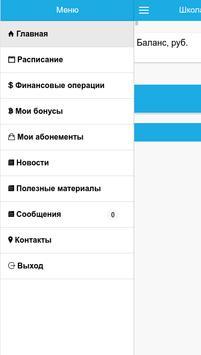 RUSVolley apk screenshot