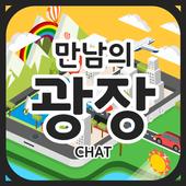 만남의광장:랜덤채팅 icon