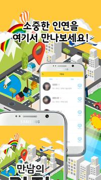 만남의광장:랜덤채팅 apk screenshot