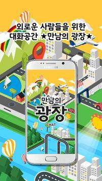 만남의광장:랜덤채팅 poster