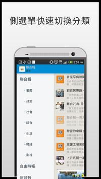 新聞看到飽 apk screenshot