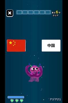 National Flag Invader screenshot 1