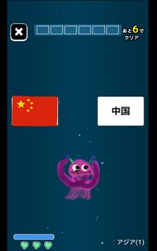 National Flag Invader screenshot 7