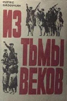Из тьмы веков poster