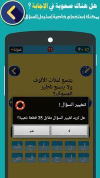 رشفة الألغاز المتقاطعة screenshot 9