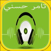 أغاني و منوعات تامر حسني icon