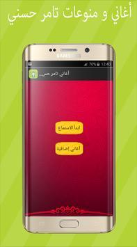 أغاني و منوعات تامر حسني poster