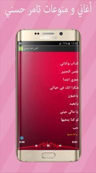 أغاني و منوعات تامر حسني apk screenshot