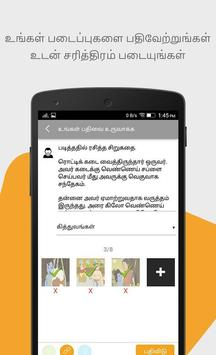 தமிழன்டா Tamil Community apk screenshot