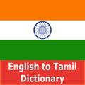 Tamil Dictionary - Offline