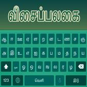 Tamil Hindi Keyboard English typing with emojis icon