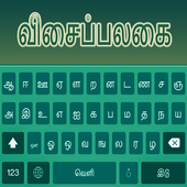 Tamil Hindi Keyboard English typing with emojis icon