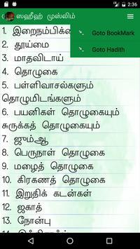 Sahih Bukhari & Muslim (Tamil) apk screenshot