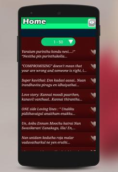 Tamil Love SMS apk screenshot