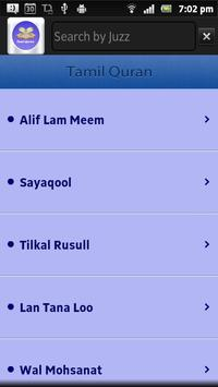 Tamil Quran apk screenshot