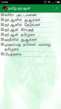 Tamil Quran and Dua poster