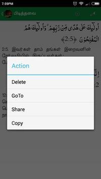 Tamil Quran and Dua apk screenshot