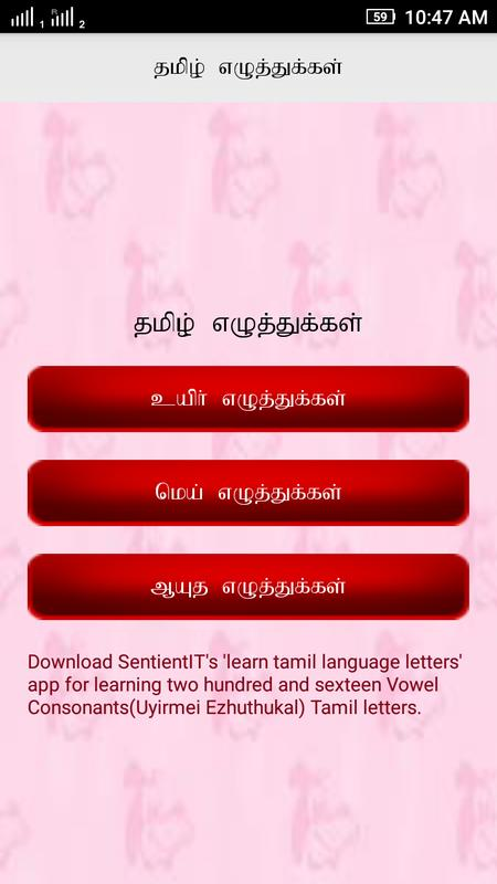 learn tamil letter writing app poster