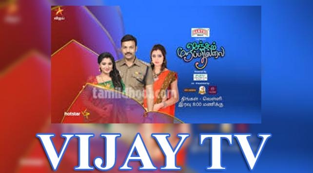 New Vijay TV Programs : TamilDhool Tips 2018 for Android