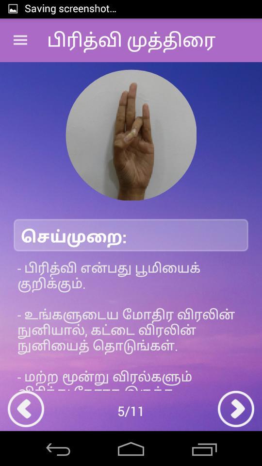 Yog Mudra In Tamil For Android Apk Download
