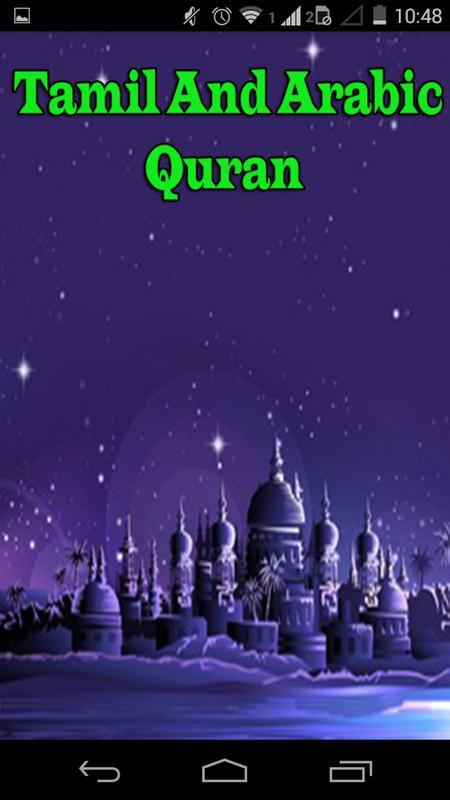 Free download full quran.