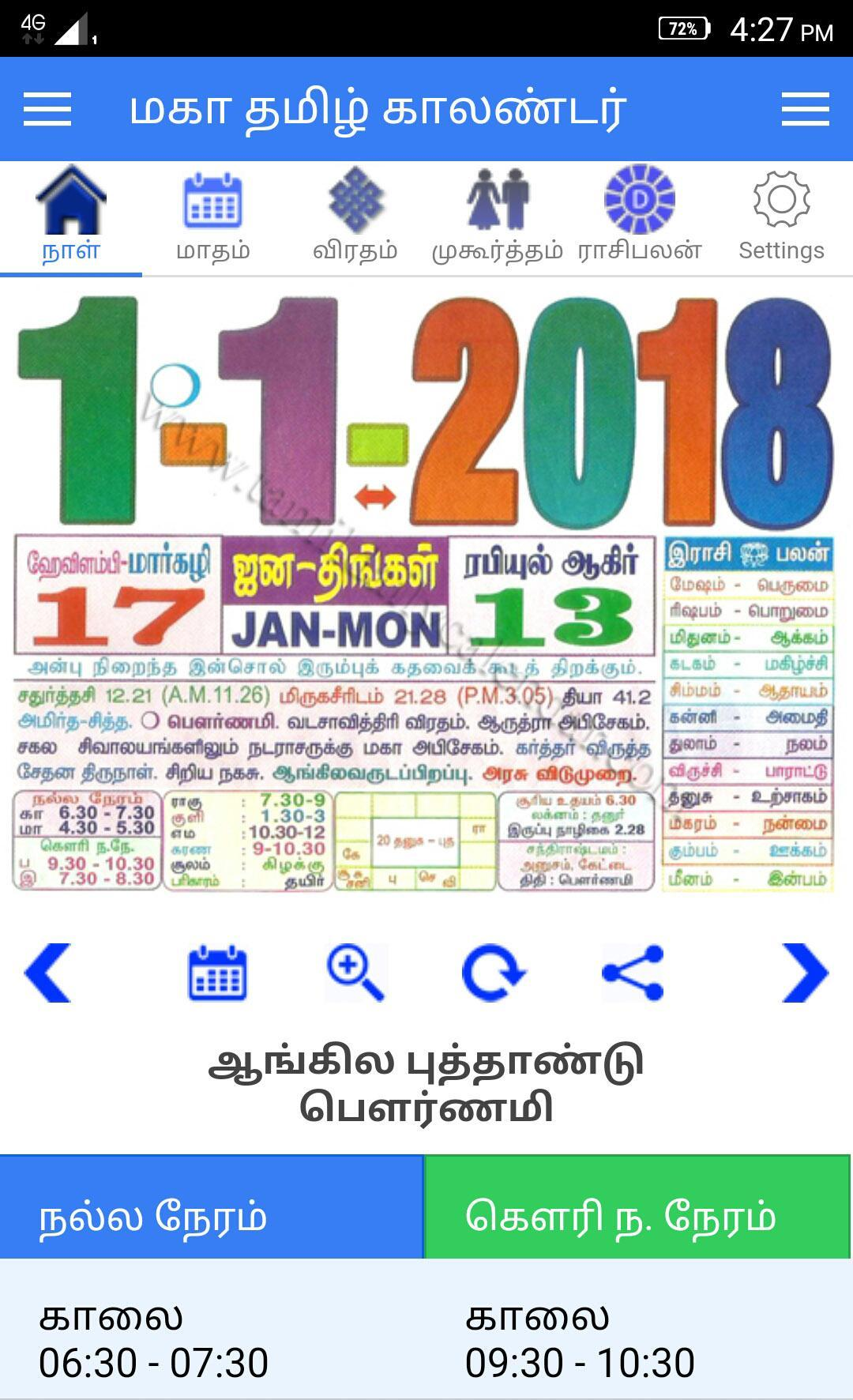 Tamil Daily Calendar.Maha Tamil Daily Calendar For Android Apk Download