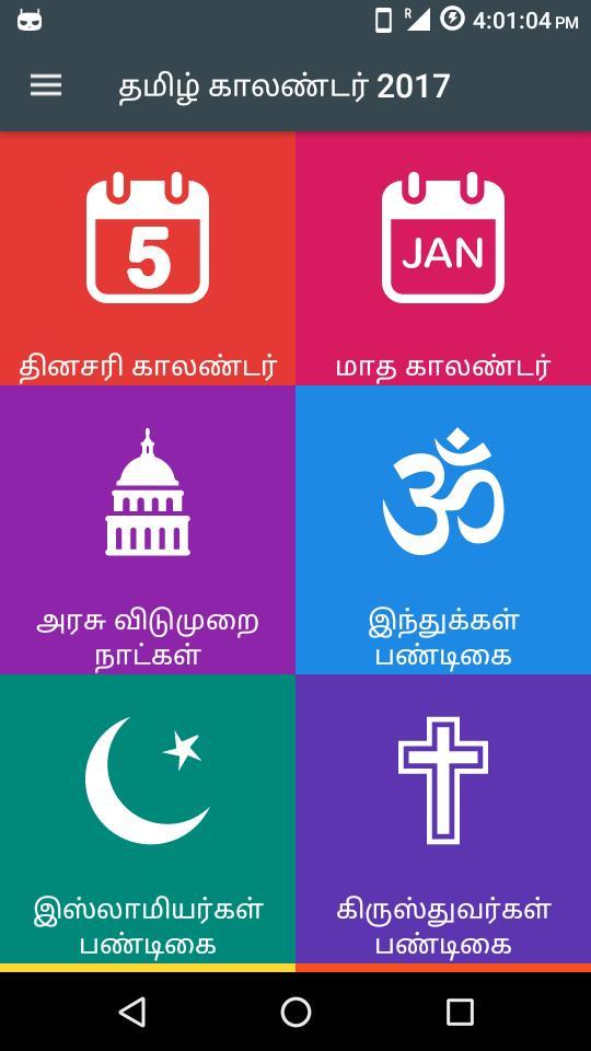 Tamil Daily Calendar.Tamil Daily Calendar 2018 Offline Rasi Palan For Android Apk