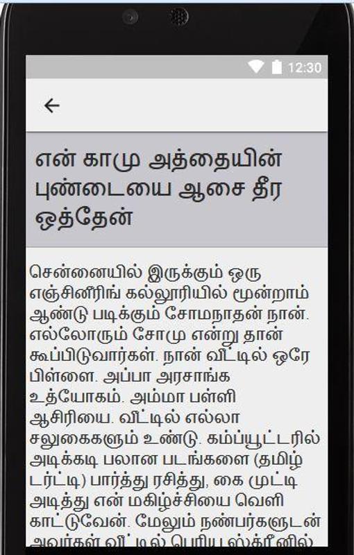 tamil estilo