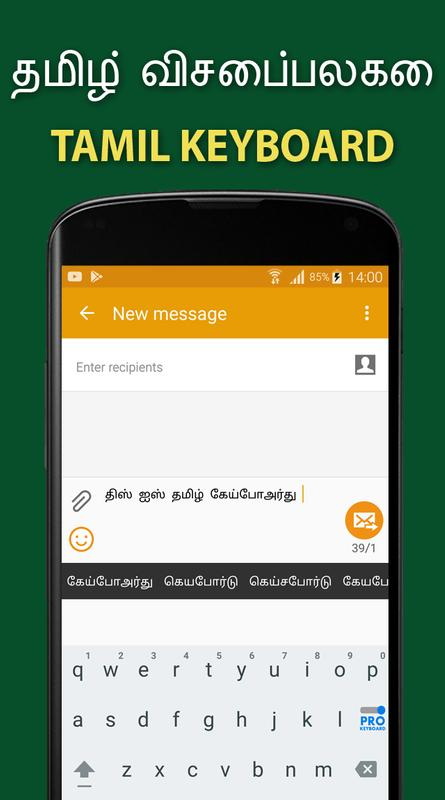 How to type tamil letters using english keyboard