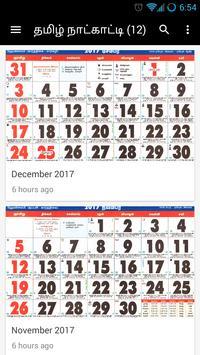 Tamil Calender 2018 Offline poster