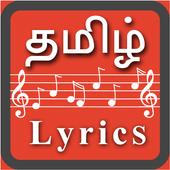 Tamil Song Lyrics (Tamil Lyrics) icon