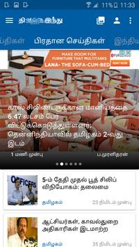 The Hindu Tamil for Android - APK Download