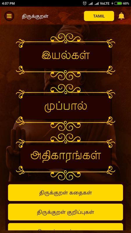 Thirukkural with meanings 2. 3 free download.