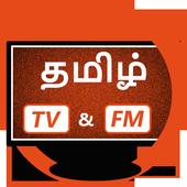 Tamil TV And Tamil FM Radio icon