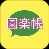 園楽帳 icon