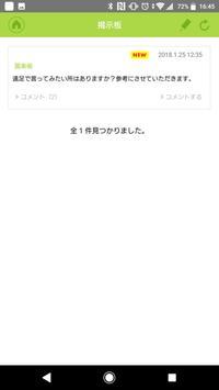 園楽帳 screenshot 4