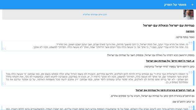 "929 - תנ""ך על הפרק screenshot 4"