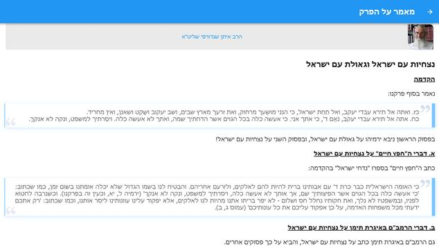 "929 - תנ""ך על הפרק screenshot 5"