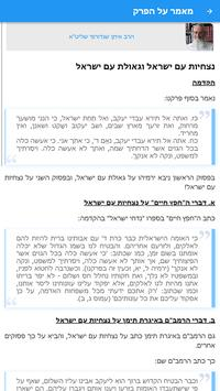 "929 - תנ""ך על הפרק screenshot 1"