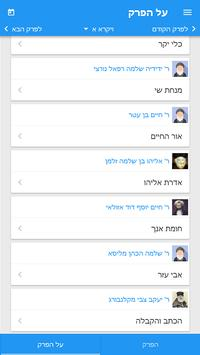 "929 - תנ""ך על הפרק screenshot 2"