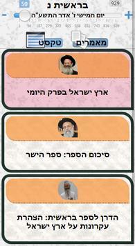"""929 - תנ""""ך על הפרק poster"""