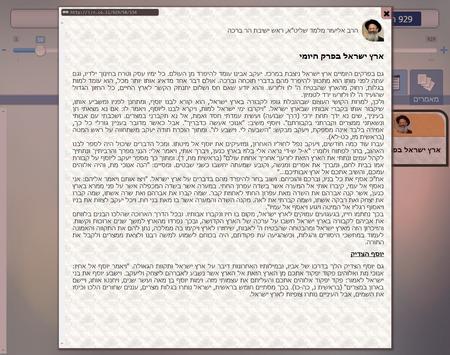 """929 - תנ""""ך על הפרק apk screenshot"""